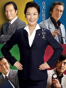 京都地检之女